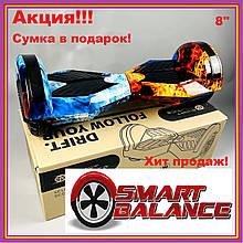 Гироскутер Гироборд Smart Balance 8 дюймів вогонь і лід