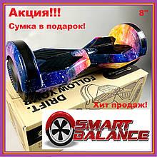 Гироскутер Гироборд Smart Balance 8 дюймів галактика