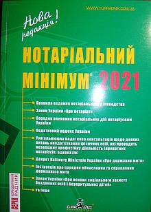 Нотаріальний мінімум 2021. Станом на 12.09.2021