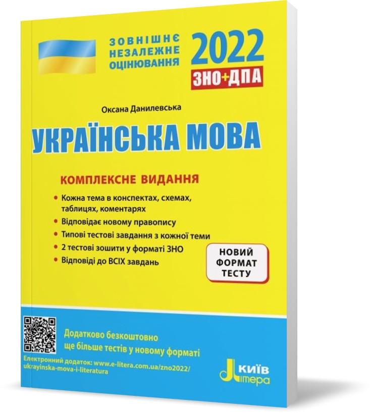 ЗНО 2021. Українська мова. Комплексне видання (Данилевська О. М.), Літера