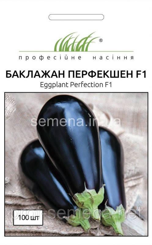 Баклажан Перфекшен F1 100 шт.