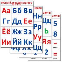 Ранок Кр. 2992а Разрезной мат-л Русский алфавит