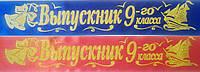 Выпускник 9-го класса - Ленты атласные с глиттером без обводки для выпускников (рус.яз.)