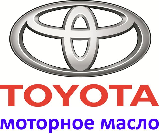 Моторное масло Toyota