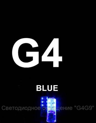 G4 3W 220V СИНИЙ