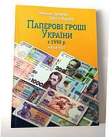 Каталог Банкноти України з 1990 р. М. Загреба з цінами редакція 2021