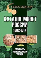 Каталог монет Росії 1682-1917 років. CoinsMoscow, 5-й випуск, 2021 рік - НОВИНКА!!!