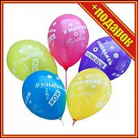 """Кулька латексна 12"""" пастель асорті з мал. """"Приколи до дня народження"""" російська мова (100шт/уп),Шарики"""
