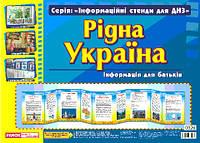 "Ранок Кр. 0826 Ширма ""Рідна Україна"""