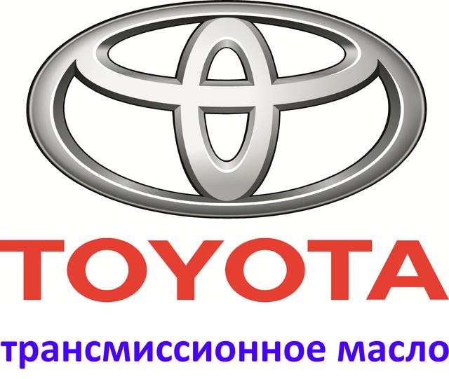 Трансмиссионное масло Toyota