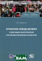А. М. Ширвиндт Ограничение свободы договора в целях защиты прав потребителей в российском и европейском частном праве