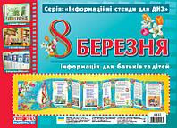 """Ранок Кр. 0832 Розумні ширмочки """"8 березня"""""""