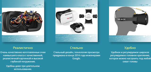 3d виртуальные очки VR Box
