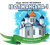 Иволжанская