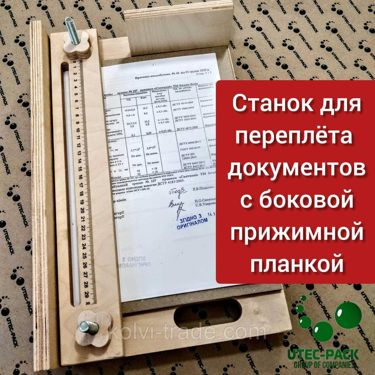 Верстат для прошивки архівних документів