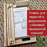 Верстат для переплетення документів з боковою прижимною планкою, фото 5