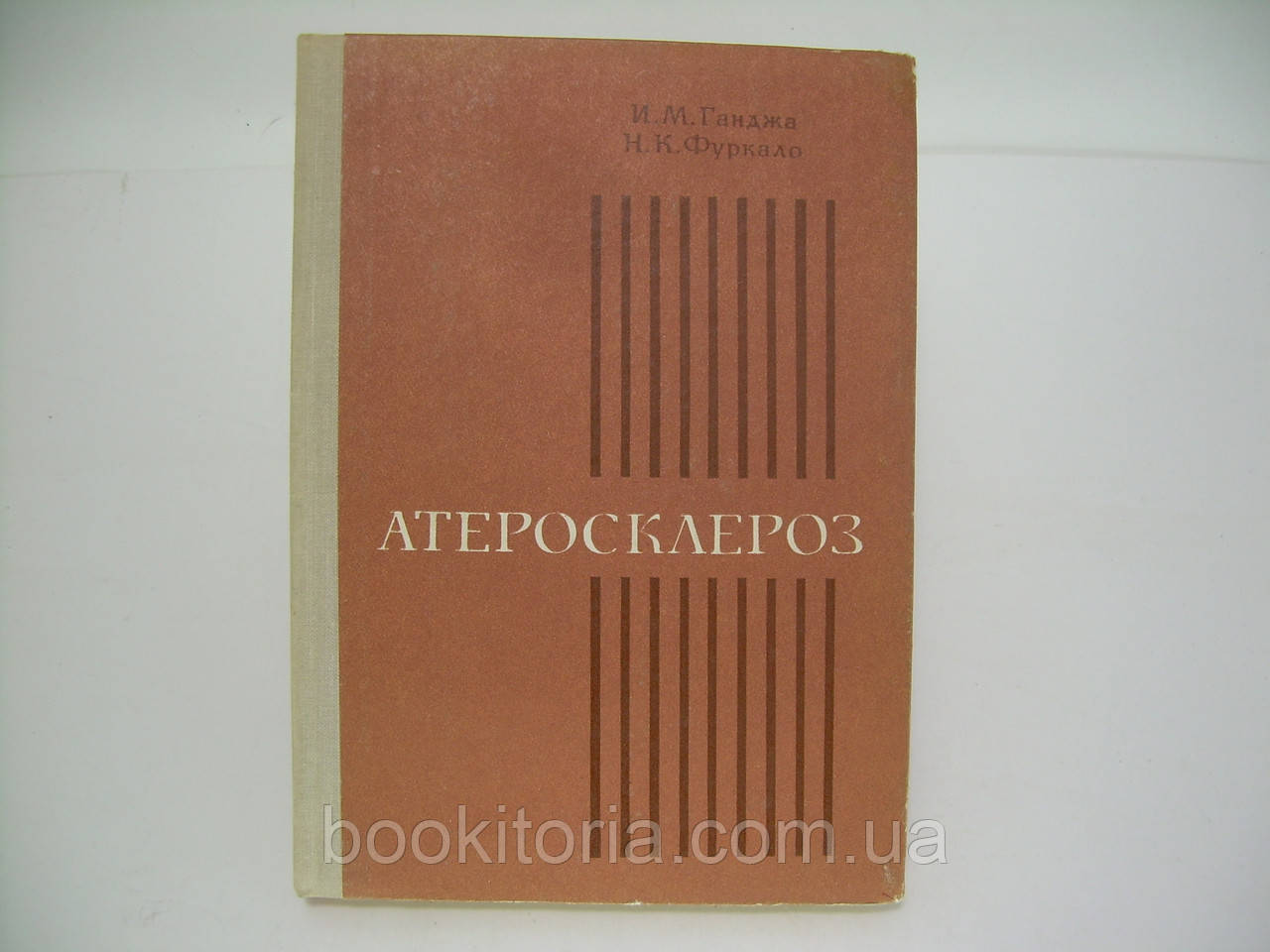 Ганджа И., Фуркало Н. Атеросклероз (б/у).