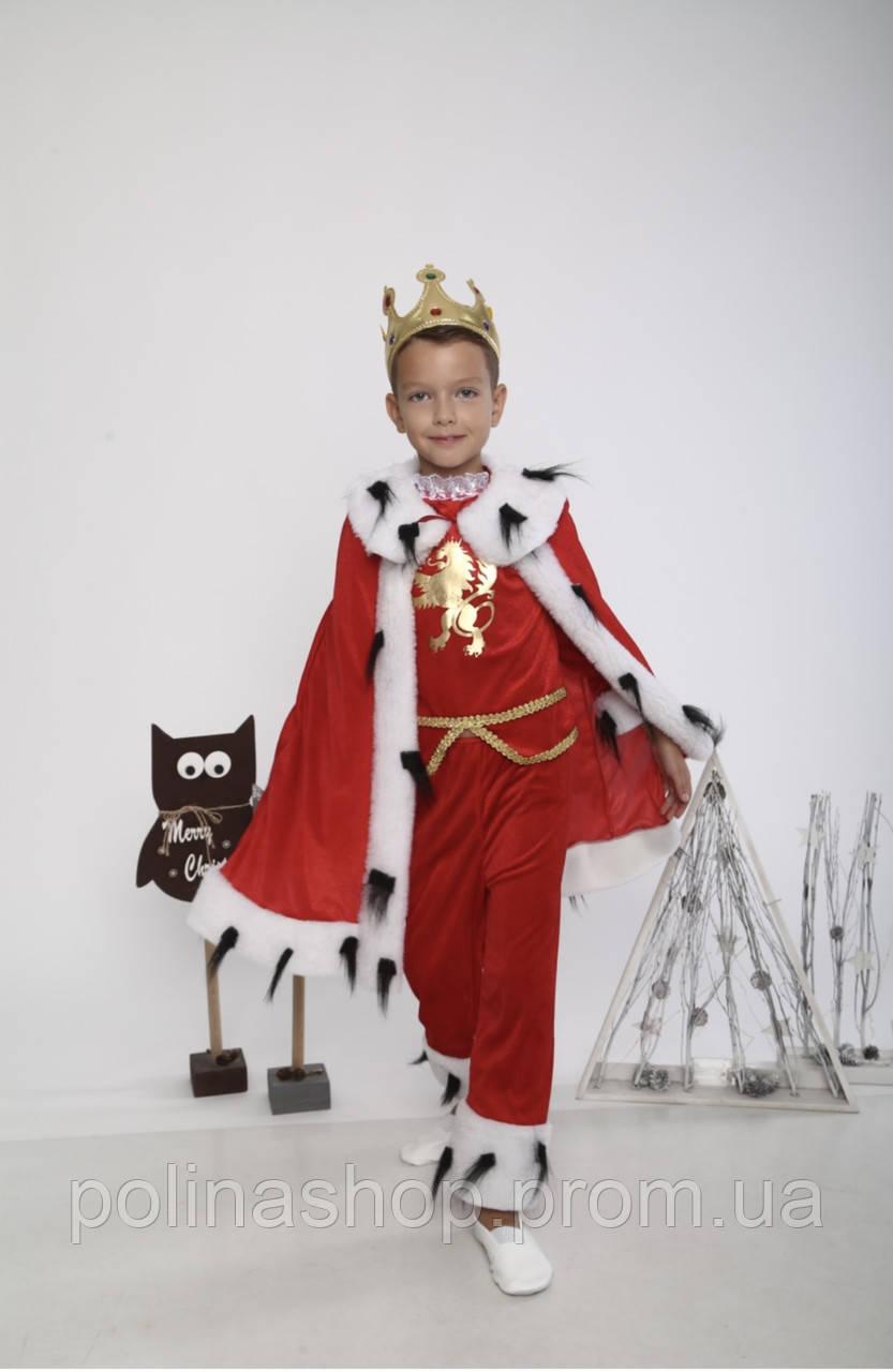 """Дитячий карнавальний костюм """"Король"""""""
