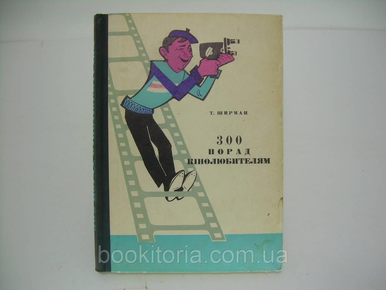 Ширман Н. 300 порад кінолюбителям. Книга перша (б/у).