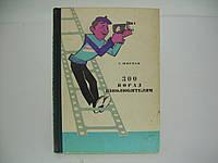 Ширман Н. 300 порад кінолюбителям. Книга перша (б/у)., фото 1