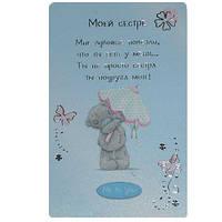 Поздравительные карточки с мишкой Тедди Me To You
