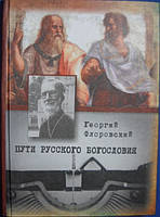 Пути русского богословия. Георгий Флоровский