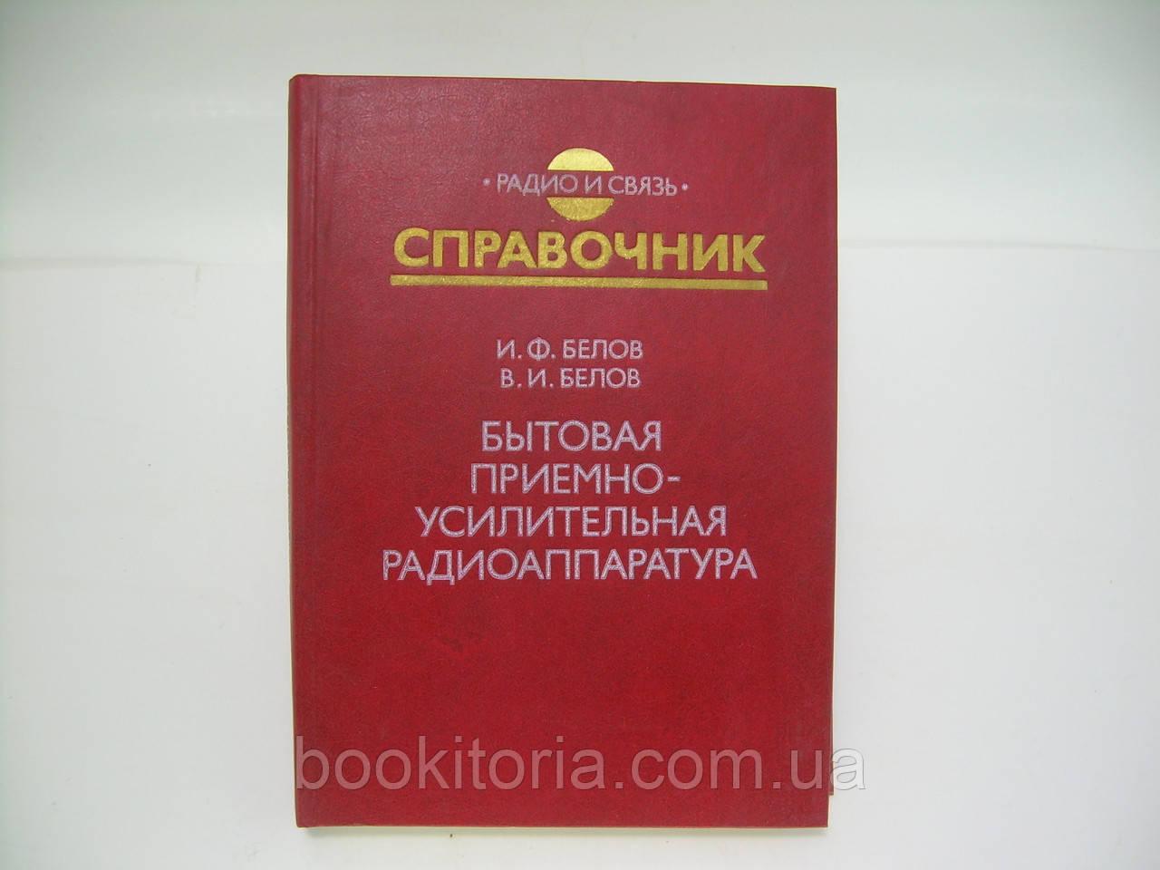 Белов И.Ф., Белов В.И. Бытовая приемно-усилительная радиоаппаратура (б/у).