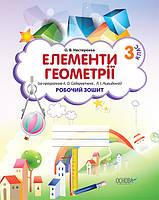 3 клас Основа Робочий зошит Елементи геометрії 3 клас Нестеренко