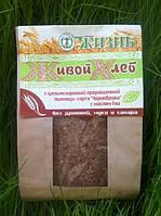 Органический бездрожжевой хлеб из цельнозерновой пророщенной пшеницы с маслом Гхи, 130 г