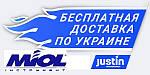 Бесплатная доставка инструмента по Украине