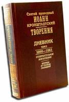 Дневник. Том III. Созерцательное Богословие. Иоанн Кронштадтский