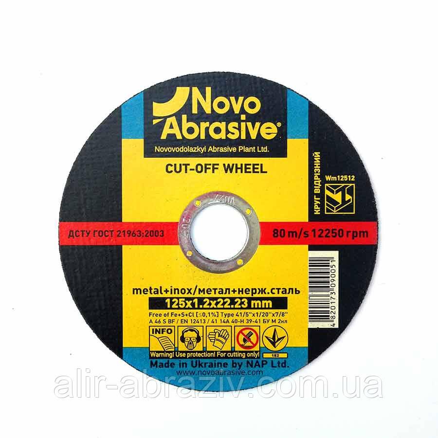 Круги отрезные 125 Novoabrasive