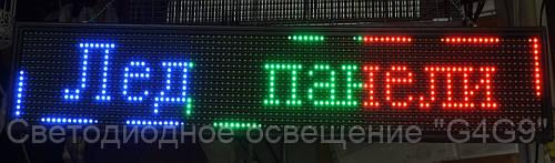 Бегущая строка led светодиодная вывеска 3 цвета, 96 х 21см