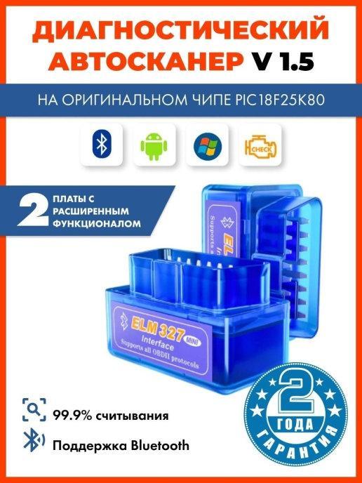 Автосканер для диагностики ELM327 Блютуз v1.5 PIC 25K80 OBD2 (2 платы) Bluetooth елм327 версия 1.5 ОРИГИНАЛ