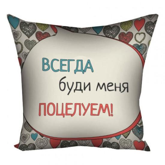 Подушка Всегда буди меня поцелуем 30х30 см
