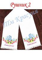 Рушник свадебный под вышивку