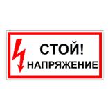 Знак электробезопасности: «Стой! Напряжение!»