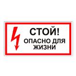 Знак электробезопасности: «Стой! Опасно для жизни»