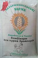 Комбикорм для бройлеров предстарт Наша Ряба (1-4 день) , фото 1