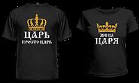 """Парные футболки """"Царь и жена царя"""", фото 1"""