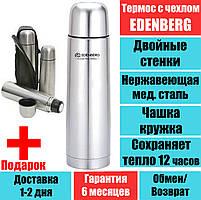 Термос EDENBERG EB-3504 1л с чехлом вакуумный, с двойными стенками, термо стакан, термо кружка, термо чашка
