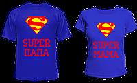 """Парные футболки """"Супер папа и супер мама"""""""