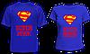 """Парные футболки """"Супер муж и супер жена"""""""