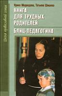 Книга для трудных родителей. Блиц-педагогика. Медведева И. Я., Шишова Т. Л