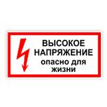 Знак электробезопасности: «Высокое напряжение. Опасно для жизни»