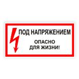 Знак электробезопасности: «Под напряжением. Опасно для жизни»