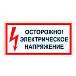 Знак электробезопасности: «Осторожно! Электрическое напряжение»