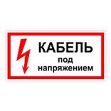 Знак электробезопасности: «Кабель под напряжением»