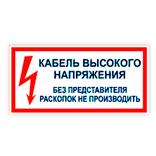 Знак электробезопасности: «Кабель высокого напряжения. Без представителя раскопок не производить»