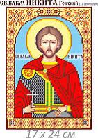 Св. Никита